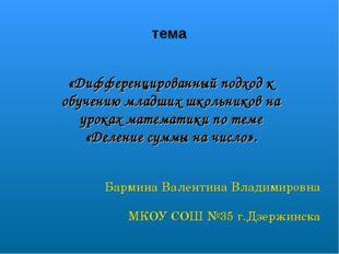 тема «Дифференцированный подход к обучению младших школьников на уроках матем