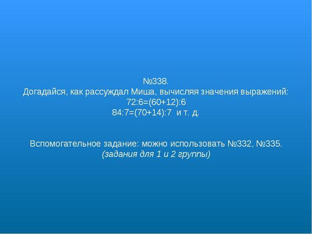 №338. Догадайся, как рассуждал Миша, вычисляя значения выражений: 72:6=(60+1...