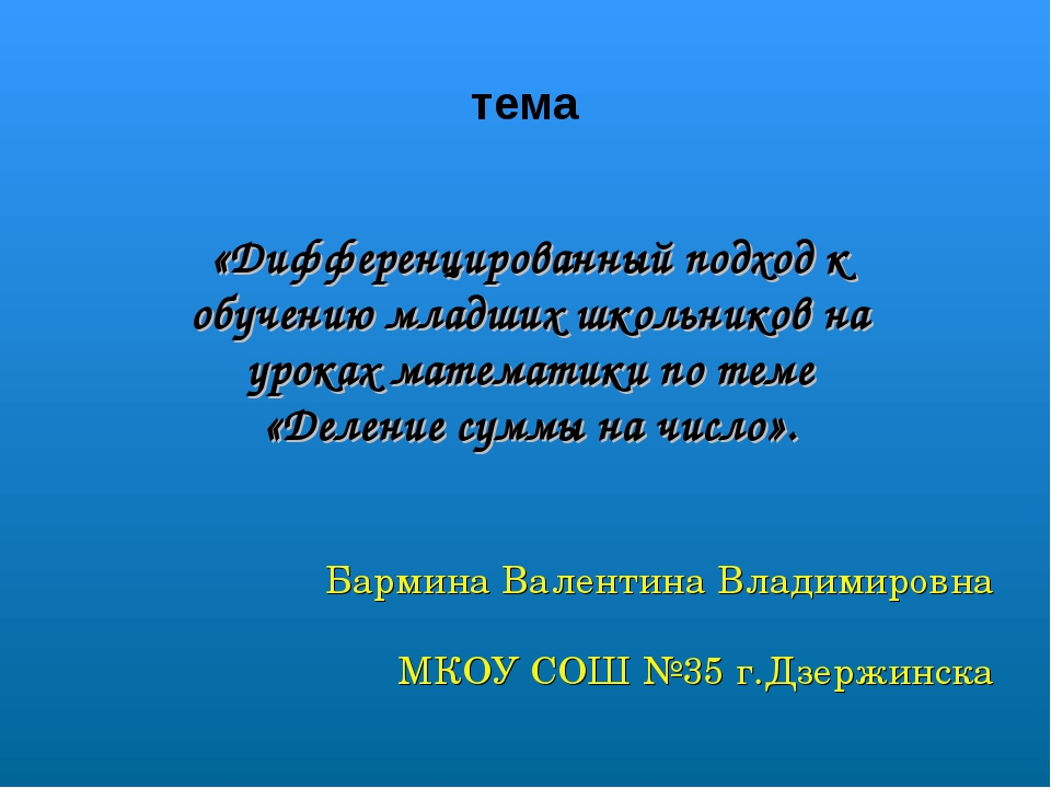 тема «Дифференцированный подход к обучению младших школьников на уроках матем...