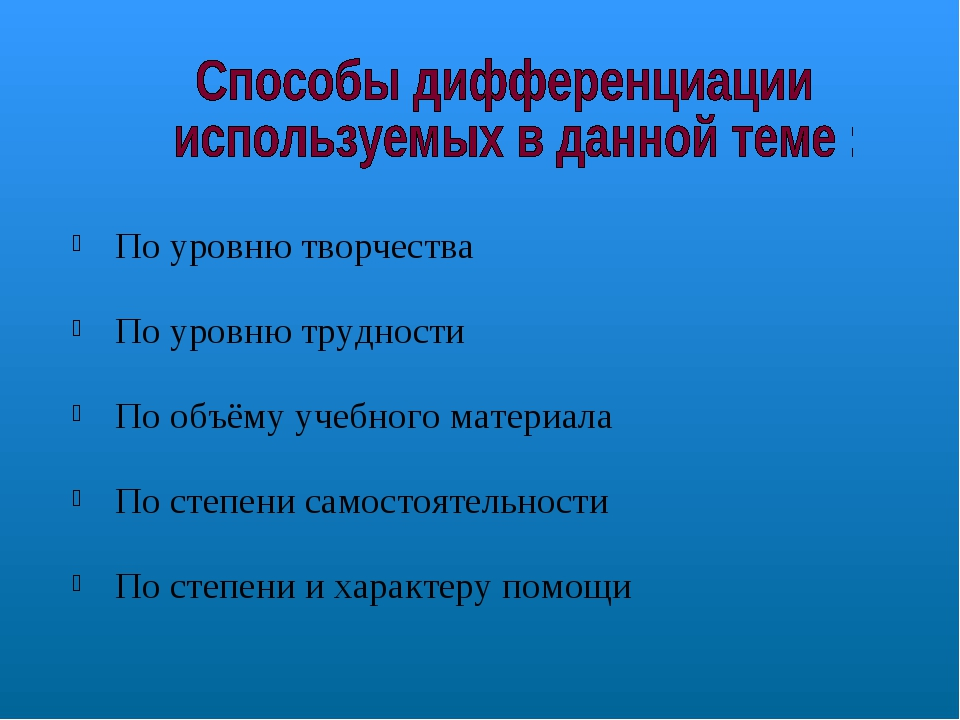 По уровню творчества По уровню трудности По объёму учебного материала По степ...