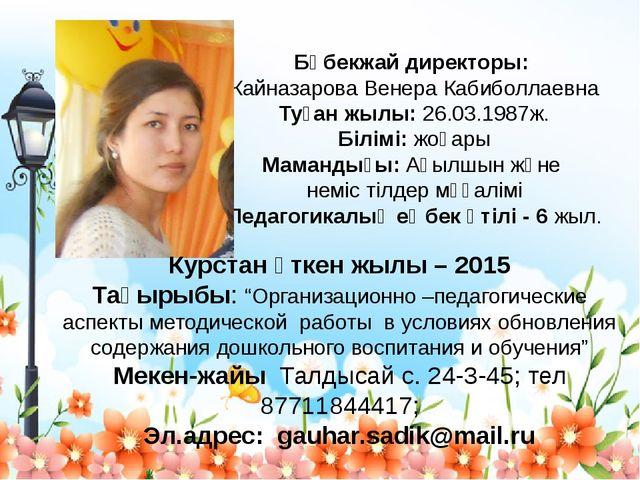 Бөбекжай директоры: Кайназарова Венера Кабиболлаевна Туған жылы: 26.03.1987ж....