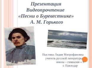Презентация Видеопрочтение «Песни о Буревестнике» А. М. Горького Пыстина Лиди