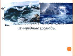 В пене гнева стонут волны, с ветром споря. Вот охватывает ветер стаи волн об