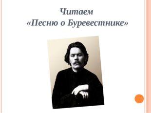 Читаем «Песню о Буревестнике»