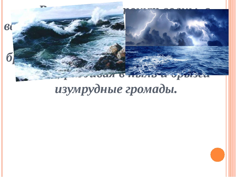 В пене гнева стонут волны, с ветром споря. Вот охватывает ветер стаи волн об...