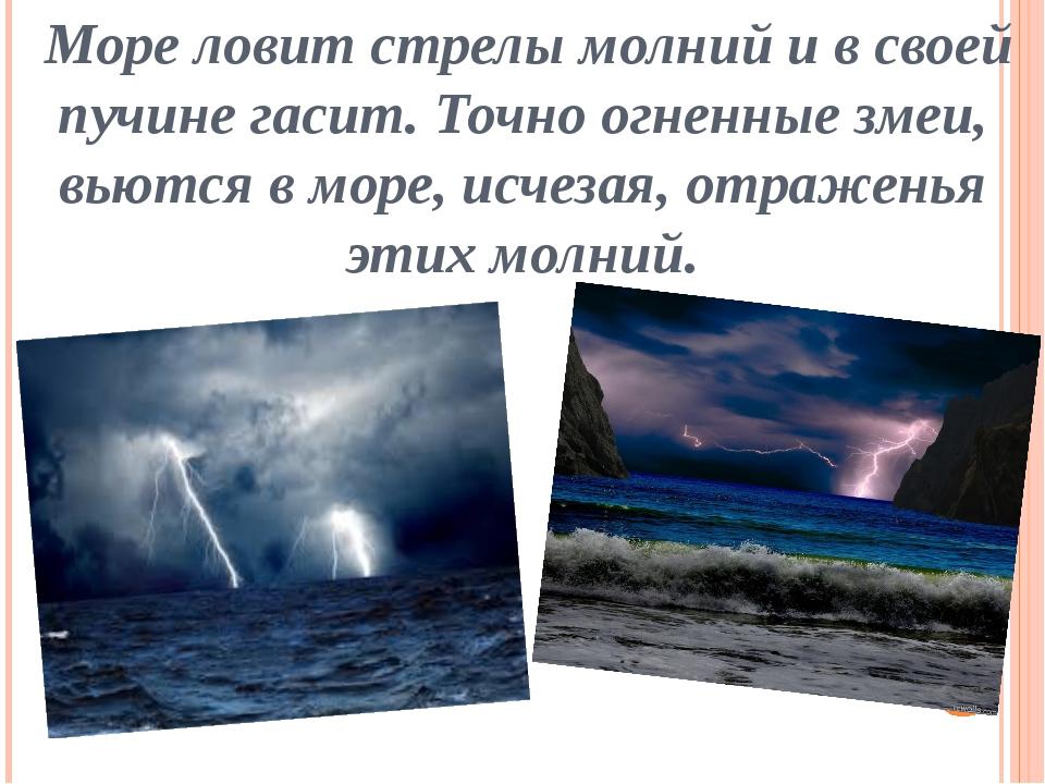 Море ловит стрелы молний и в своей пучине гасит. Точно огненные змеи, вьются...