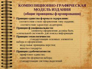 КОМПОЗИЦИОННО-ГРАФИЧЕСКАЯ МОДЕЛЬ ИЗДАНИЯ (общие принципы формирования) Принци