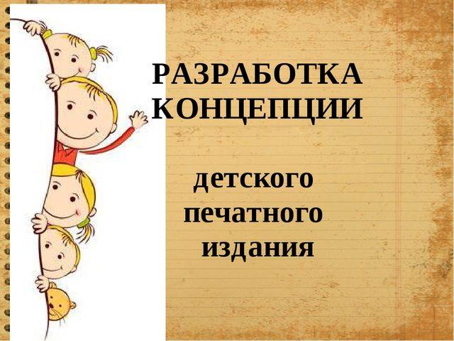 РАЗРАБОТКА КОНЦЕПЦИИ детского печатного издания