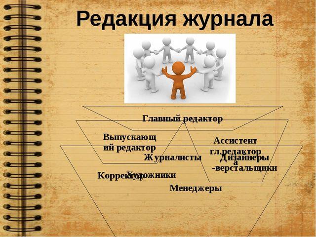 Редакция журнала Главный редактор Выпускающий редактор Ассистент гл.редактора...