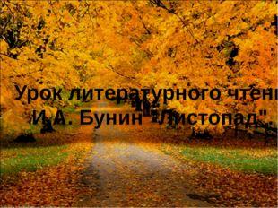 """Урок литературного чтения И.А. Бунин """"Листопад""""."""