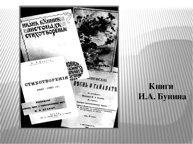 Книги И.А. Бунина