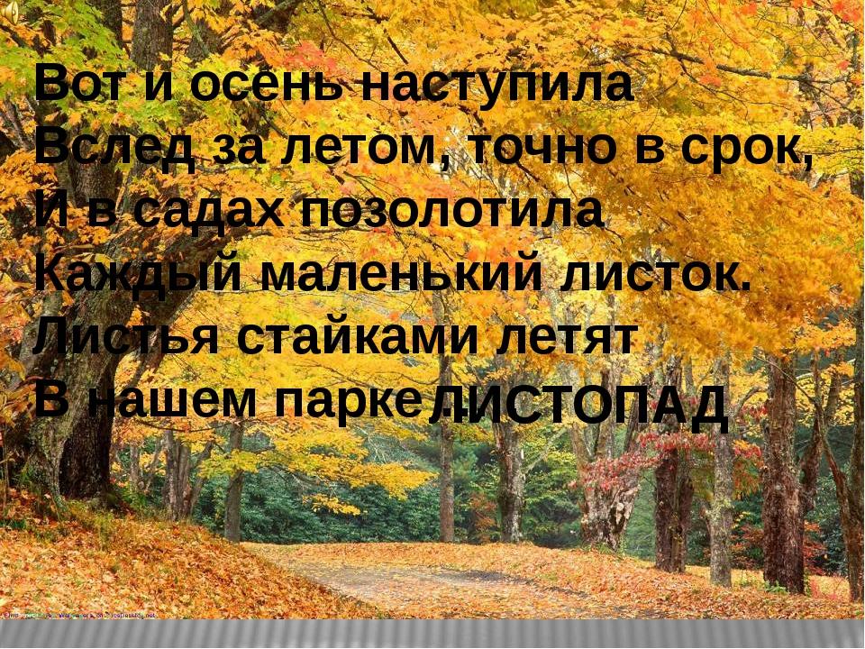 Вот и осень наступила Вслед за летом, точно в срок, И в садах позолотила Ка...