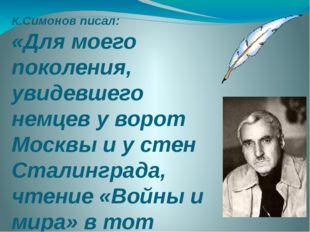 К.Симонов писал: «Для моего поколения, увидевшего немцев у ворот Москвы и у