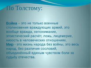 По Толстому: Война – это не только военные столкновения враждующих армий, это