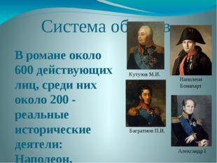 Система образов В романе около 600 действующих лиц, среди них около 200 - реа