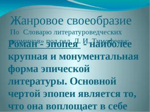 Жанровое своеобразие По Словарю литературоведческих терминов» под ред. Л.И.