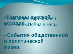 Выявление черт эпопеи вромане «Война имир»  - Картины русской истории.