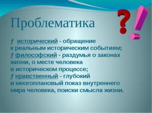 Проблематика → исторический- обращение креальным историческим событиям; →фи