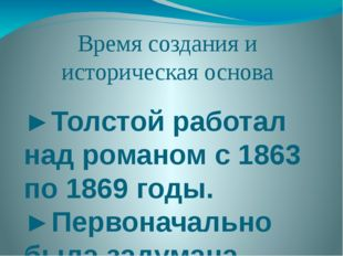 Время создания и историческая основа ►Толстой работал над романом с 1863 по 1