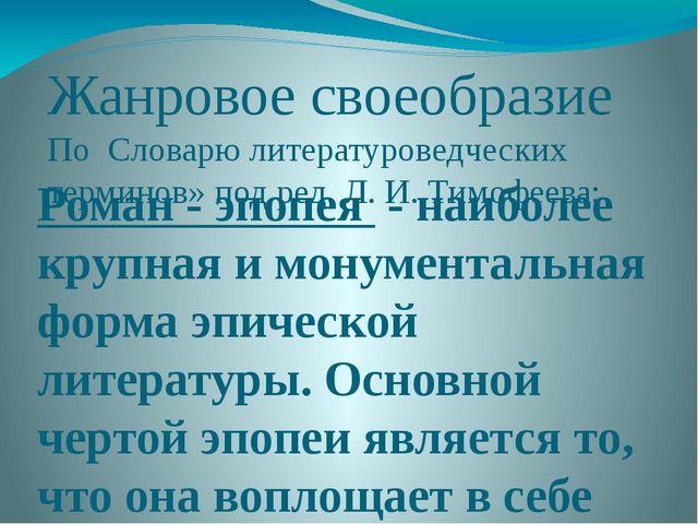 Жанровое своеобразие По Словарю литературоведческих терминов» под ред. Л.И....