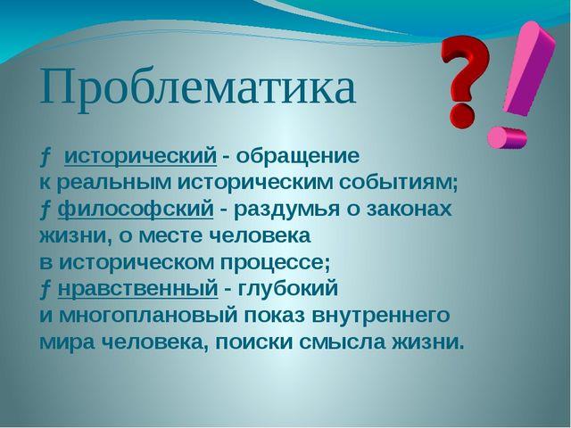 Проблематика → исторический- обращение креальным историческим событиям; →фи...