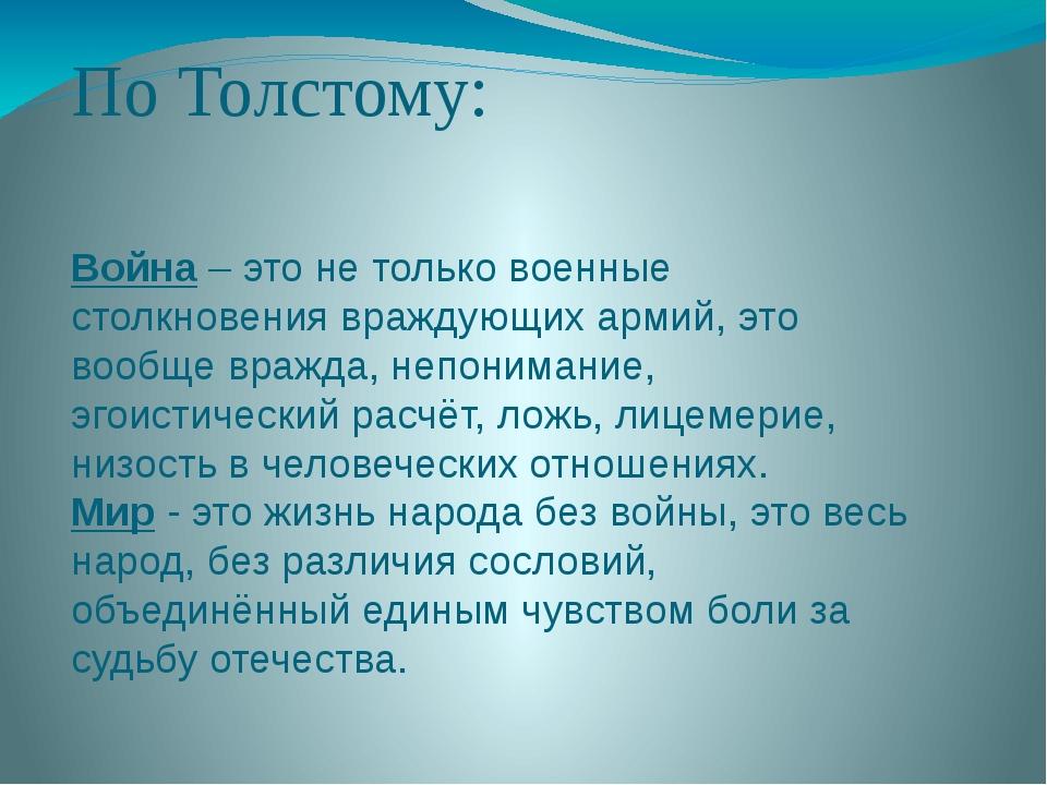 По Толстому: Война – это не только военные столкновения враждующих армий, это...