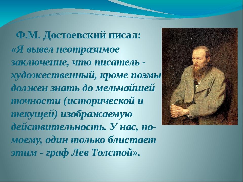 Ф.М. Достоевский писал: «Я вывел неотразимое заключение, что писатель - худо...