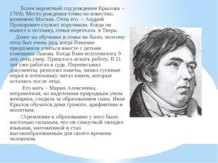 Более вероятный год рождения Крылова - 1769г. Место рождения точно не извест