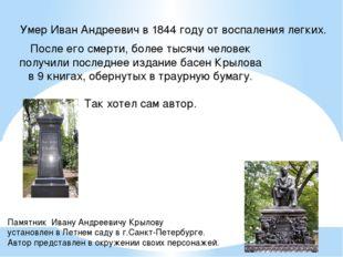 Умер Иван Андреевич в 1844 году от воспаления легких. После его смерти, более