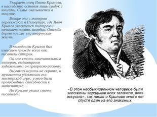 Умирает отец Ивана Крылова, в наследство оставив лишь сундук с книгами. Семь