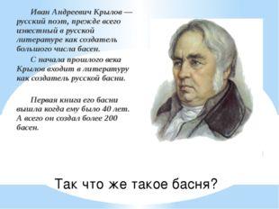 Иван Андреевич Крылов — русский поэт, прежде всего известный в русской литер