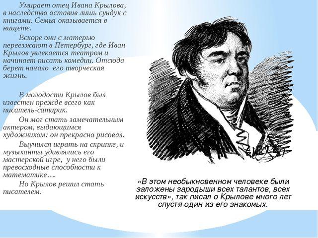 Умирает отец Ивана Крылова, в наследство оставив лишь сундук с книгами. Семь...