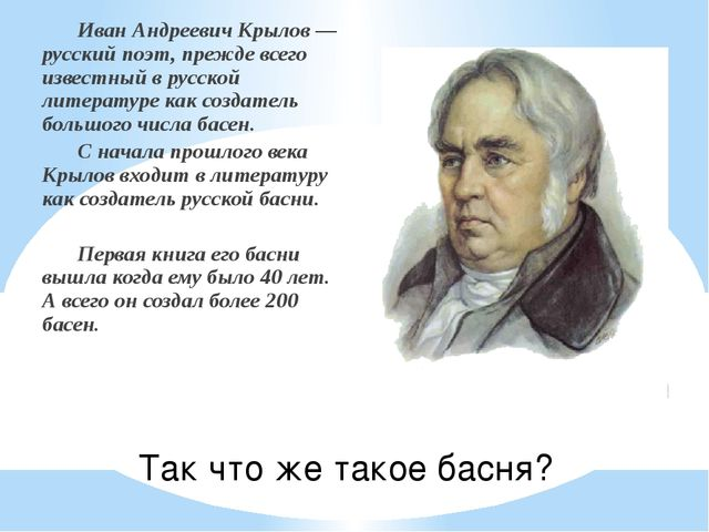 Иван Андреевич Крылов — русский поэт, прежде всего известный в русской литер...