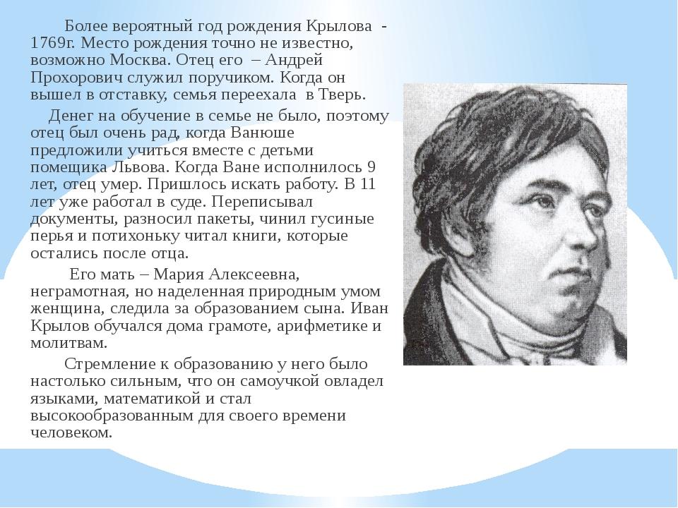 Более вероятный год рождения Крылова - 1769г. Место рождения точно не извест...