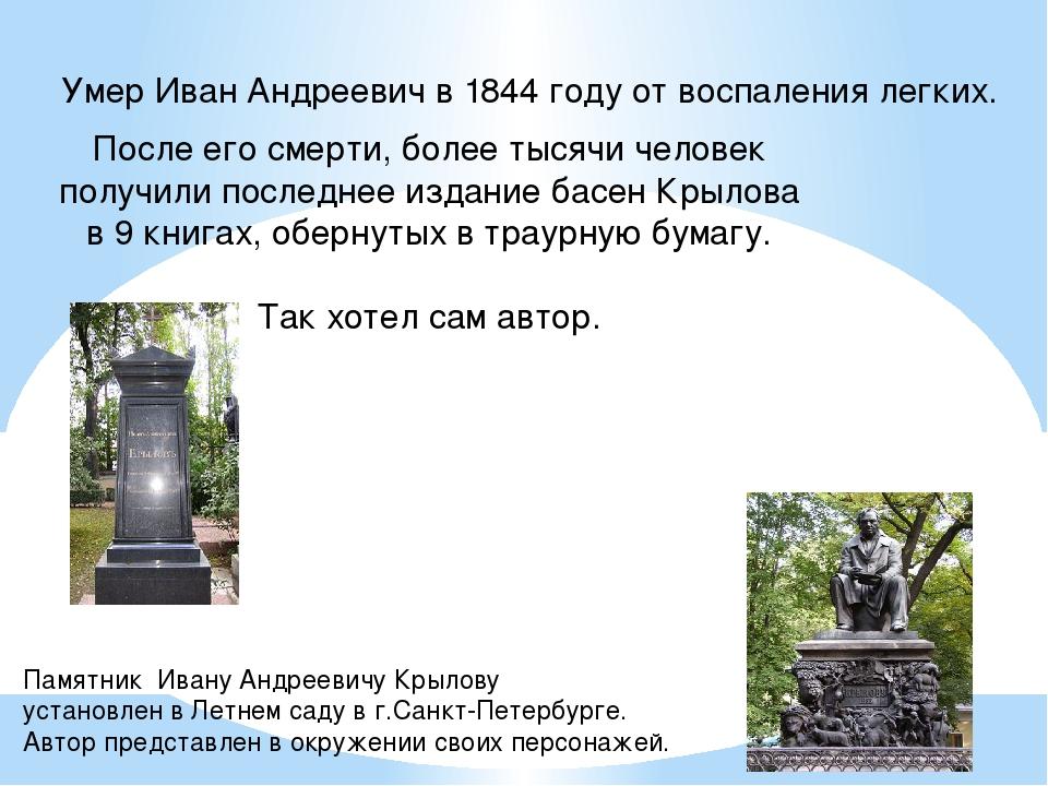Умер Иван Андреевич в 1844 году от воспаления легких. После его смерти, более...