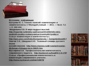 Источники информации Кострова Ю. С. Генезис понятий «компетенция» и «компетен