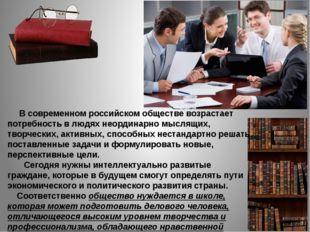 В современном российском обществе возрастает потребность в людях неординарно