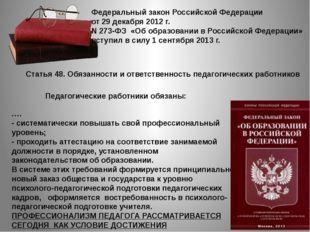 Федеральный закон Российской Федерации от 29 декабря 2012 г. N 273-ФЗ «Об об