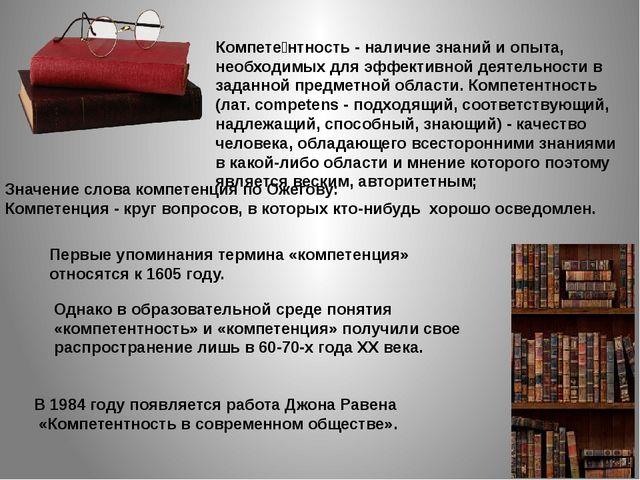 Компете́нтность - наличие знаний и опыта, необходимых для эффективной деятель...