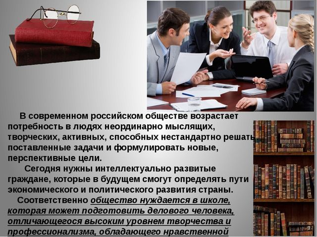 В современном российском обществе возрастает потребность в людях неординарно...