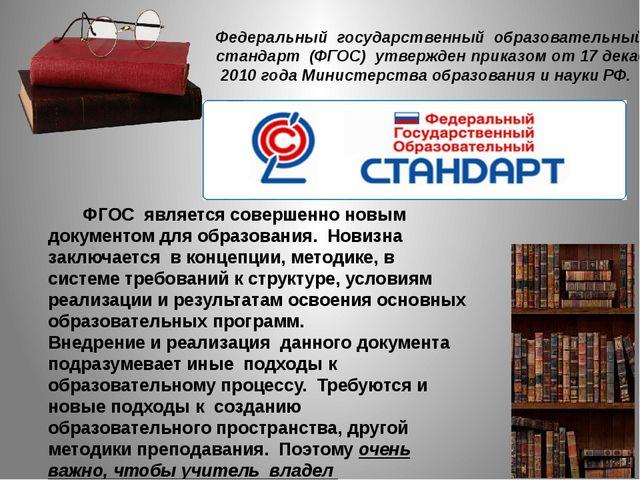 Федеральный государственный образовательный стандарт (ФГОС) утвержден приказо...