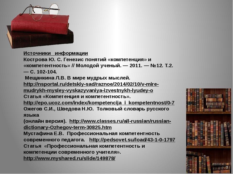Источники информации Кострова Ю. С. Генезис понятий «компетенция» и «компетен...