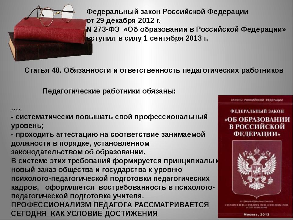 Федеральный закон Российской Федерации от 29 декабря 2012 г. N 273-ФЗ «Об об...