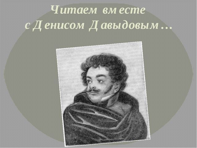Читаем вместе с Денисом Давыдовым…