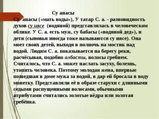 Су анасы Су анасы («мать воды»), У татар С. а. - разновидность духовсу иясе