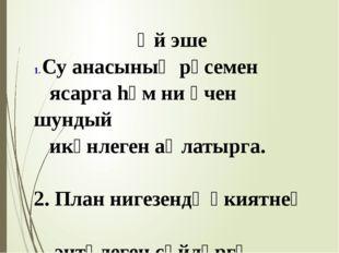 Өй эше Су анасының рәсемен ясарга hәм ни өчен шундый икәнлеген аңлатырга. 2