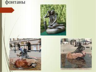 «Су анасы» фонтаны