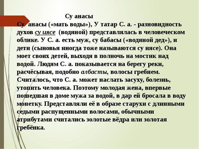 Су анасы Су анасы («мать воды»), У татар С. а. - разновидность духовсу иясе...