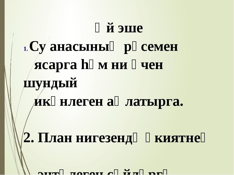 Өй эше Су анасының рәсемен ясарга hәм ни өчен шундый икәнлеген аңлатырга. 2...