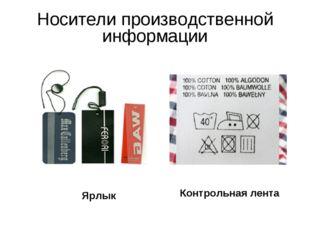 Носители производственной информации Ярлык Контрольная лента